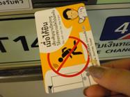 リサイクル式カードが発行されます